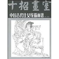 中国古代仕女線描(白描)画譜 (十招画室) 大人の塗り絵 美人塗り絵 (十招画室)