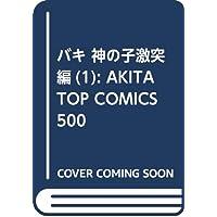 バキ 神の子激突編(1): AKITA TOP COMICS 500