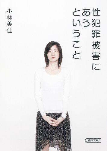 性犯罪被害にあうということ (朝日文庫)の詳細を見る