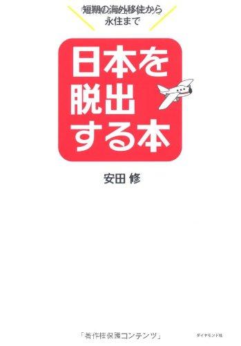 日本を脱出する本の詳細を見る