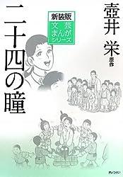 新装版文芸まんがシリーズ  壺井栄:二十四の瞳