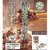 酵素玄米の素 3合用 お徳用(33g×20袋) 酵素玄米生活