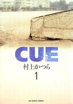 CUE 第01巻