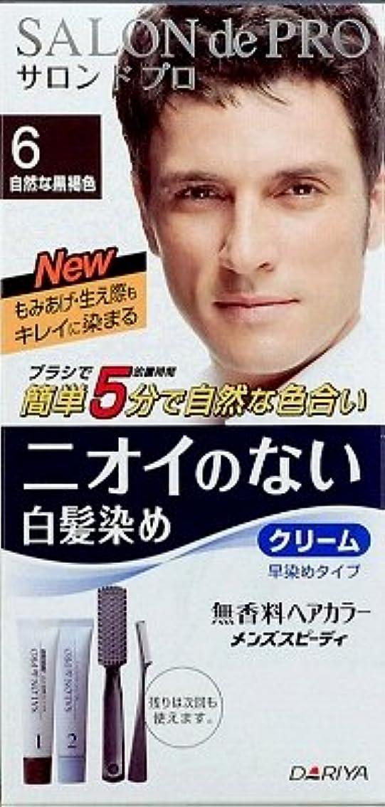 サロンドプロ無香料ヘアカラーメンズスピーディ(白髪用) 6自然な黒褐色 × 3個セット