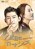 [DVD]2度目のロマンス DVD-BOX1