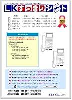 LKすっきりシート(NEC AspireWX用 500台分)LS-NE03-500