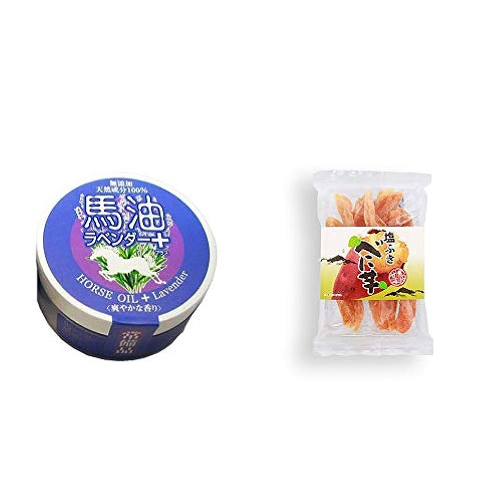 食事を調理する正午後方に[2点セット] 無添加天然成分100% 馬油[ラベンダー](38g)?塩ふき べに芋(250g)