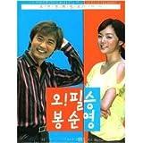オー!必勝 DVD BOX 韓国版 (日本語字幕はありません)