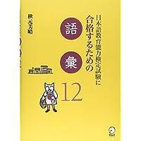 日本語教育能力検定試験に合格するための語彙12 (日本語教育能力検定試験に合格するためのシリーズ)