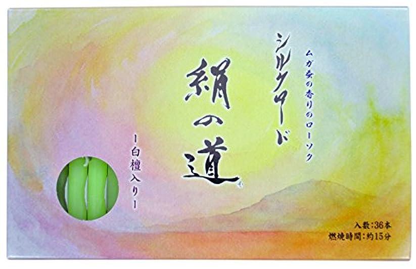ケント翻訳者松の木丸叶むらたのろうそく 「シルクロード 絹の道 灯 白檀の香り36本入】 #SK-02