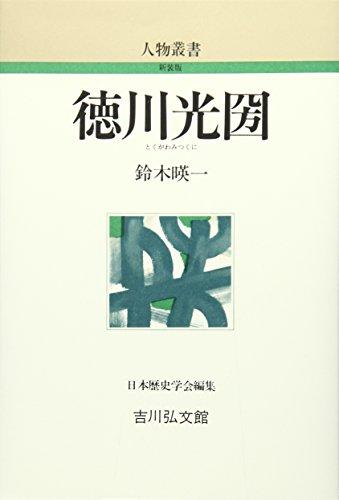 徳川光圀 (人物叢書)