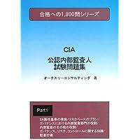 公認内部監査人試験問題集1 (合格への1800問シリーズ)
