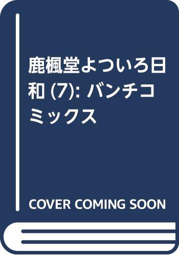 鹿楓堂よついろ日和(7): バンチコミックス
