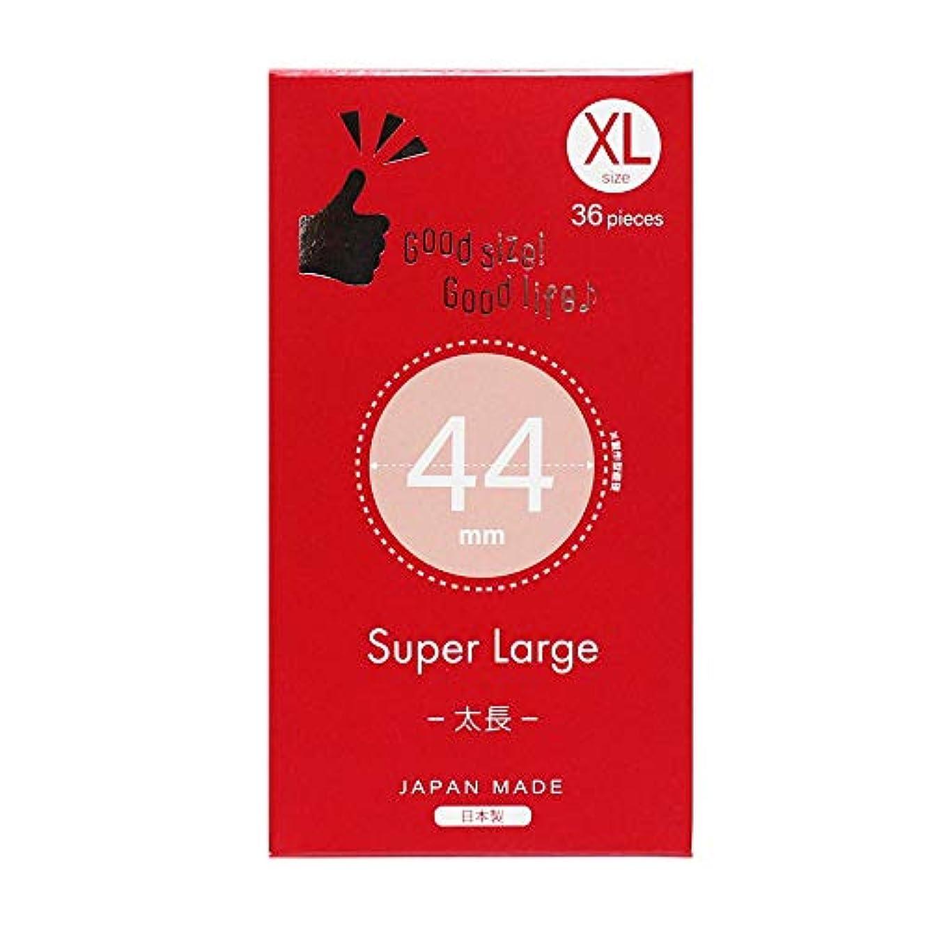 不二ラテックス グッドサイズコンドーム XL スーパーラージ 36個入
