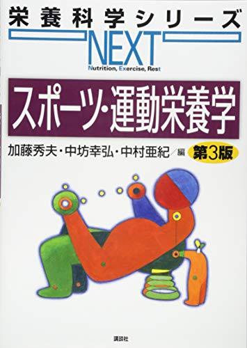 スポーツ・運動栄養学 第3版 (栄養科学シリーズNEXT)
