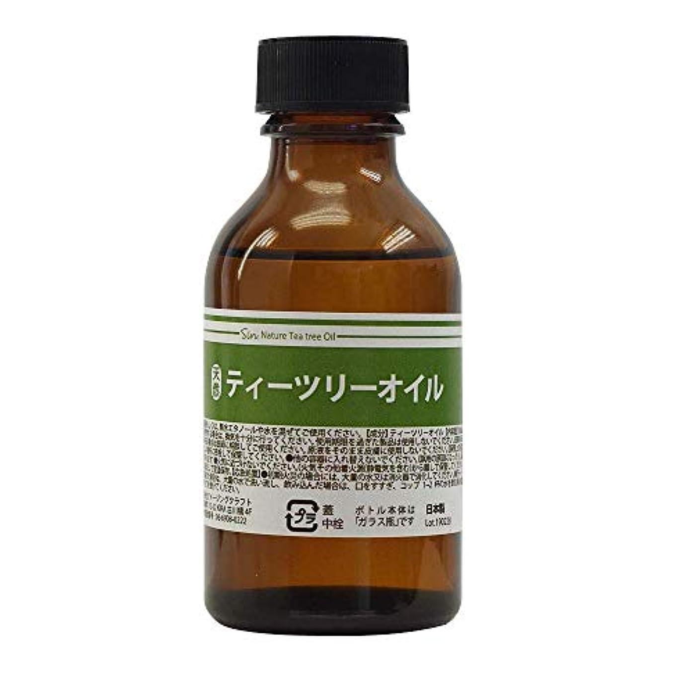 メガロポリスハーネス酸っぱいオーストラリア産 天然100% ティーツリーオイル 100ml アロマオイル