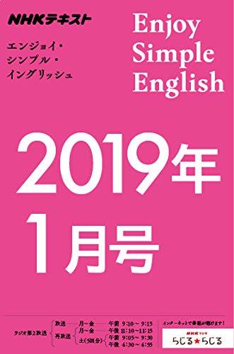 NHKラジオ エンジョイ・シンプル・イングリッシュ 2019年 1月号 [雑誌] (NHKテキスト)