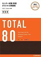 新装版 センター試験 英語 オリジナル問題集 TOTAL 80