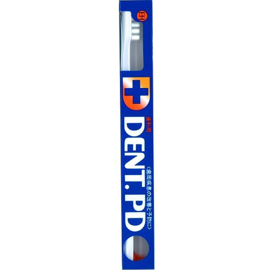 増強に対応速記ライオン DENT.PD歯ブラシ 1本 EH (ホワイト)