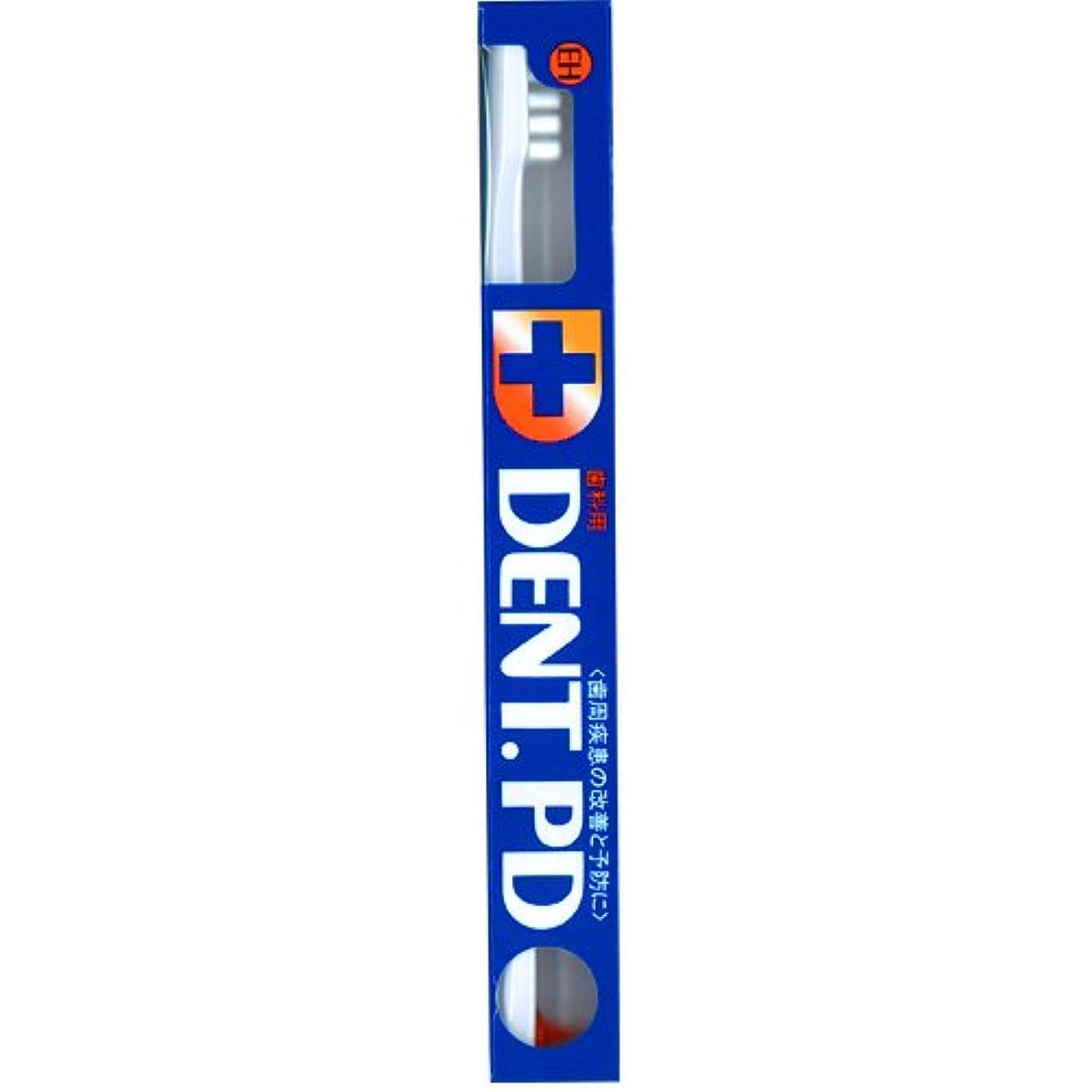 タイプライタースティーブンソン忘れっぽいライオン DENT.PD歯ブラシ 1本 EH (ホワイト)