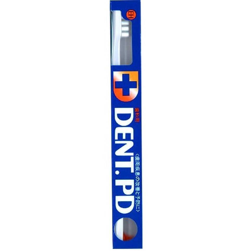 願う黙認する相談ライオン DENT.PD歯ブラシ 1本 EH (ホワイト)