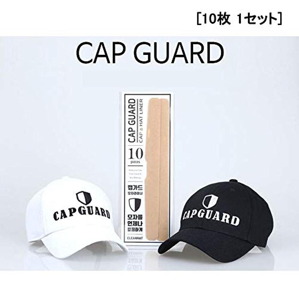 潜む過言礼拝【クリーンキャップ]帽子汗吸収パッド/接着良く、より長く良いCAP GUARD 10枚 1SET /280 X30jmm(4g)/汗の吸収力も優れた帽子ライナー[並行輸入品] (10枚 1セット)