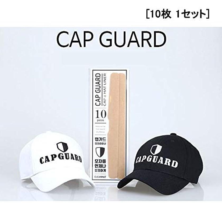 幻影誘導楕円形【クリーンキャップ]帽子汗吸収パッド/接着良く、より長く良いCAP GUARD 10枚 1SET /280 X30jmm(4g)/汗の吸収力も優れた帽子ライナー[並行輸入品] (10枚 1セット)