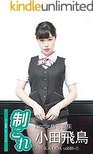 制これOL制服これくしょん小田飛鳥 vol.01①