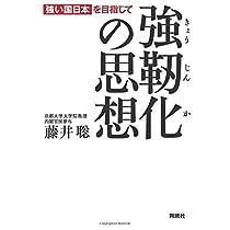 強靭化の思想――「強い国日本」を目指して