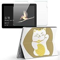 Surface go 専用スキンシール ガラスフィルム セット サーフェス go カバー ケース フィルム ステッカー アクセサリー 保護 ねこ 招き猫 商売繁盛 012848