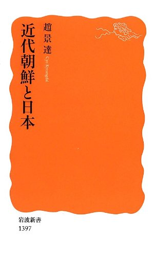 近代朝鮮と日本 (岩波新書)の詳細を見る