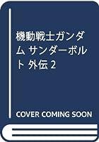 機動戦士ガンダム サンダーボルト 外伝 第02巻
