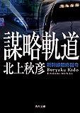謀略軌道 新幹線最終指令 (角川文庫)