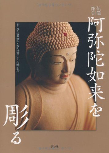 阿弥陀如来を彫る: 仏像彫刻