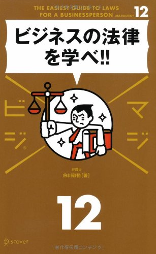 ビジネスの法律を学べ!! (マジビジ)