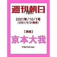 週刊朝日 2021年 10/1 号【表紙: 京本大我 (SixTONES) 】 [雑誌]