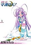 ★【100%ポイント還元】【Kindle本】まもって守護月天! 1巻が特価!