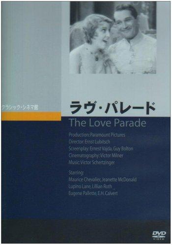 ラヴ・パレード [DVD]の詳細を見る