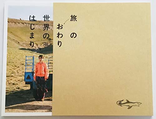 【 チラシ付き、 映画パンフレット 】 旅のおわり 世界のはじまり (映画出演: 前田敦子 他)