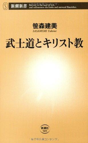 武士道とキリスト教 (新潮新書)の詳細を見る
