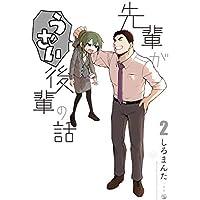 先輩がうざい後輩の話 コミック 1-2巻セット