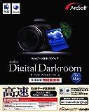 ArcSoft DigitalDarkroom for Mac 特別優待版