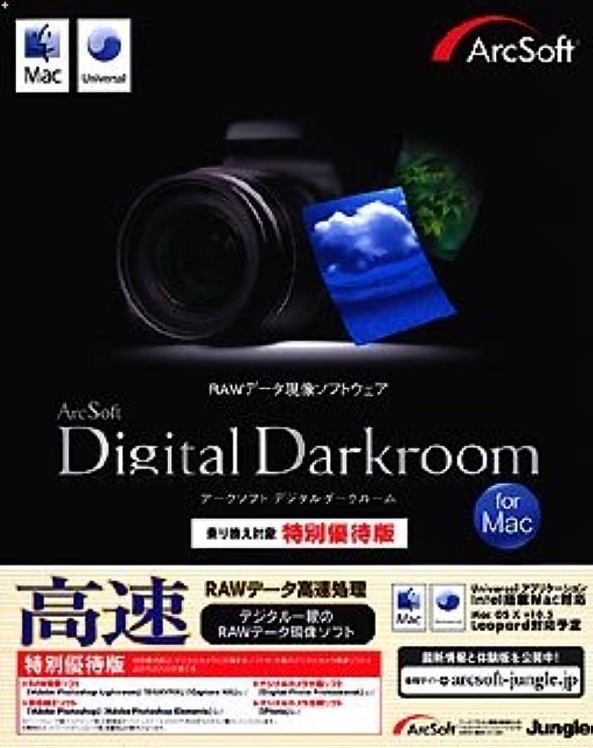 野生信じられないケーブルカーArcSoft DigitalDarkroom for Mac 特別優待版