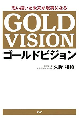 思い描いた未来が現実になる ゴールドビジョンの書影