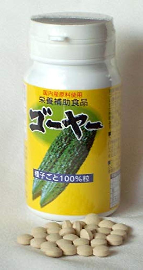 視聴者毒ミニチュアゴーヤ粒(種子ごと)100%粒