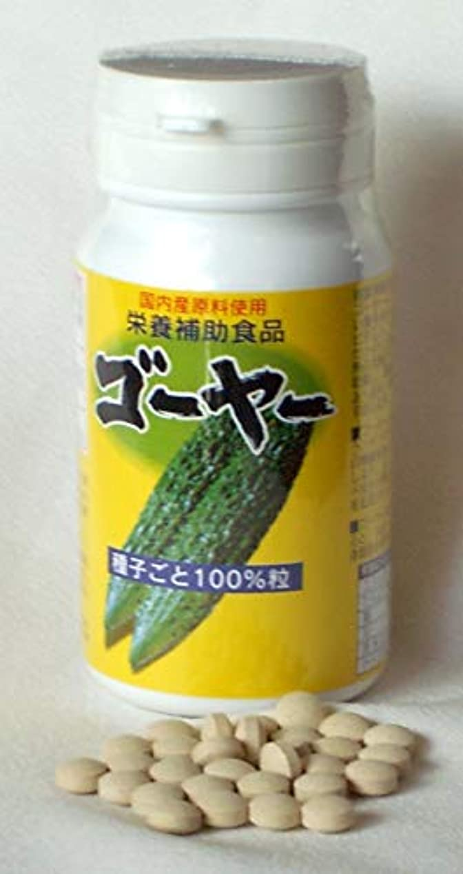 アロングサイズ暗くするゴーヤ粒(種子ごと)100%粒