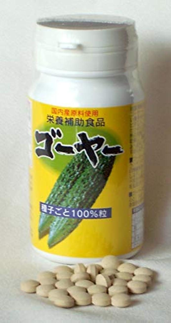 藤色火人里離れたゴーヤ粒(種子ごと)100%粒