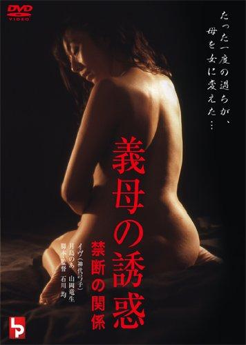 義母の誘惑 禁断の関係 [DVD]