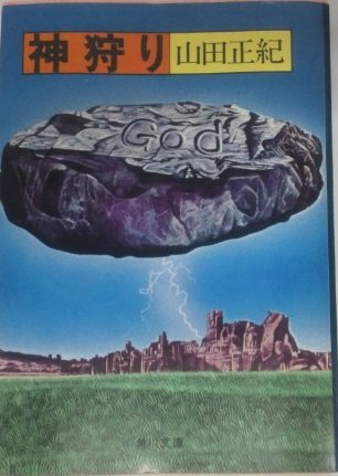 神狩り (1977年) (角川文庫)の詳細を見る