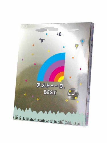 アメトーーク! BEST シルバー [Blu-ray]